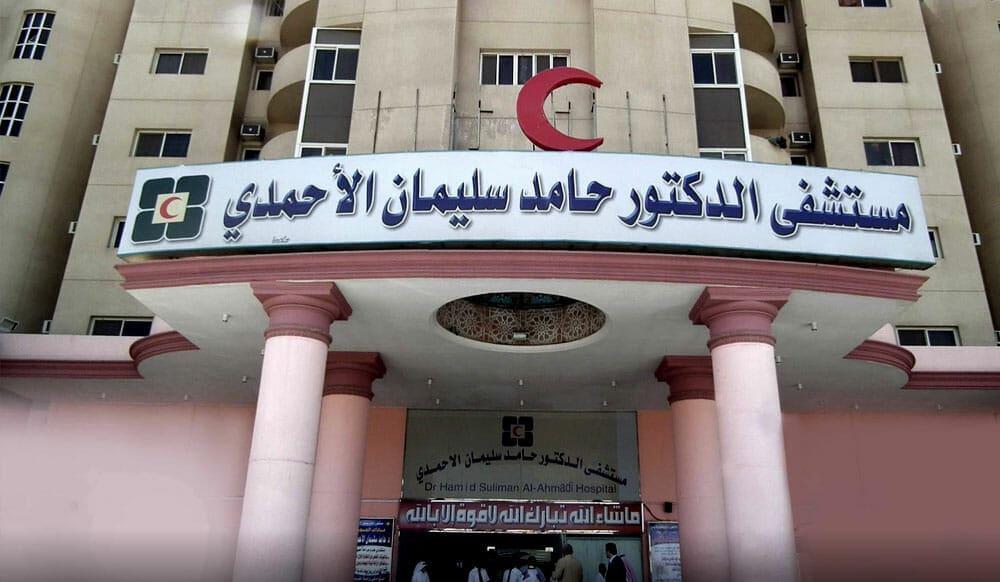 Dr. Hamid Sulaiman Al-Ahmadi Hospital